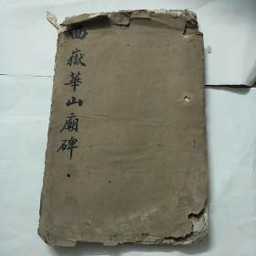 汉西岳华山碑(民国21年版,棉纸线装书)