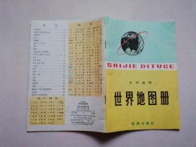 中学适用  世界地图册+中国地图册 (两册合售)