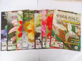 中国花卉园艺2008年8本