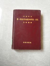 中共中央第一次国内革命战争时期统一战线文件选编 精装