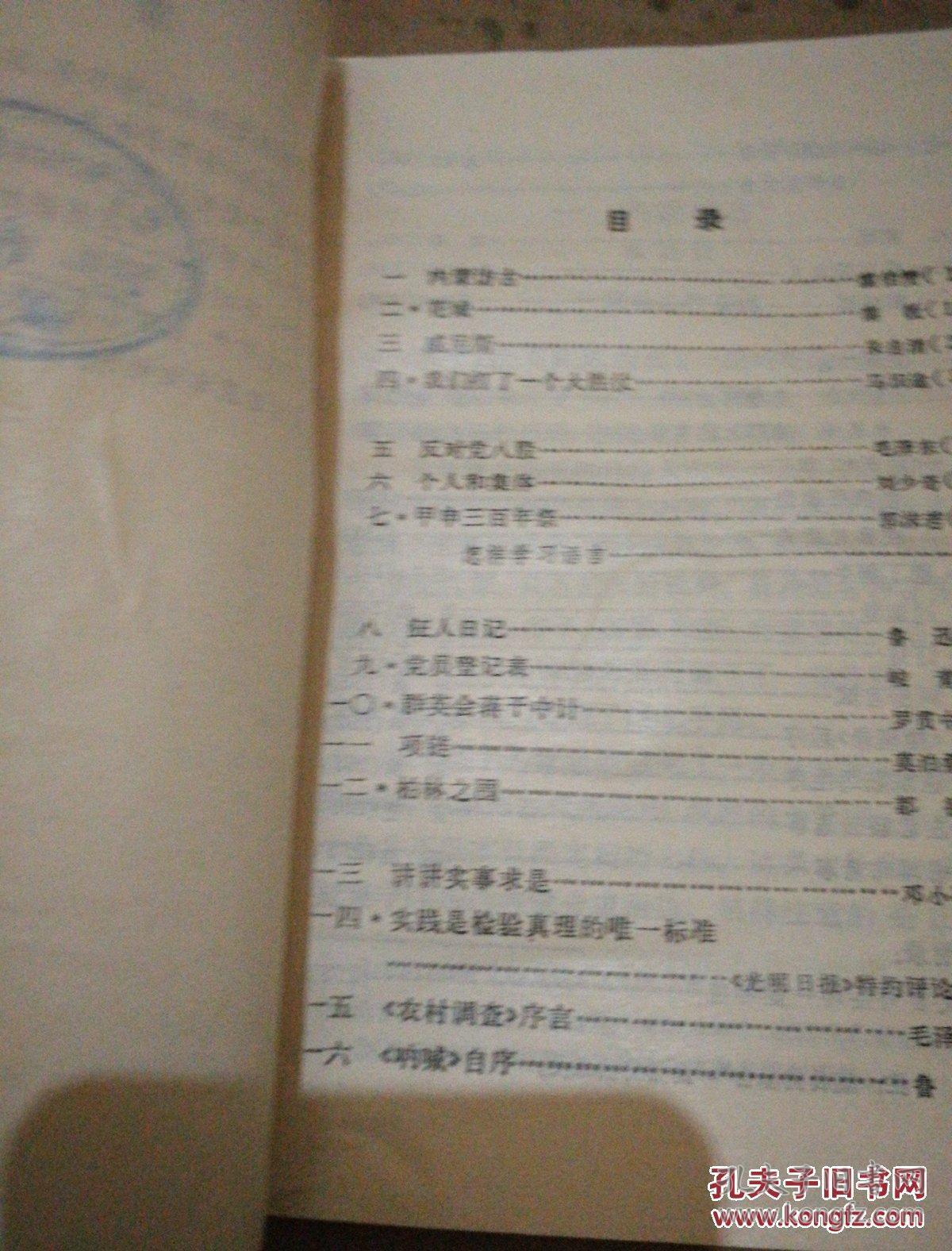 《五年制中学课本高中语文》第四册1983年10月1版2印课初中生上网图片