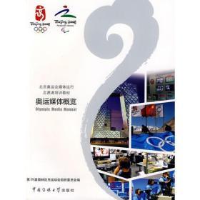 奥运媒体概览