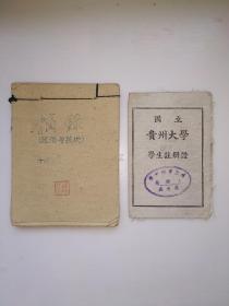 《国立贵州大学》民国老档案,贵州大学。同一个人的资料两份。