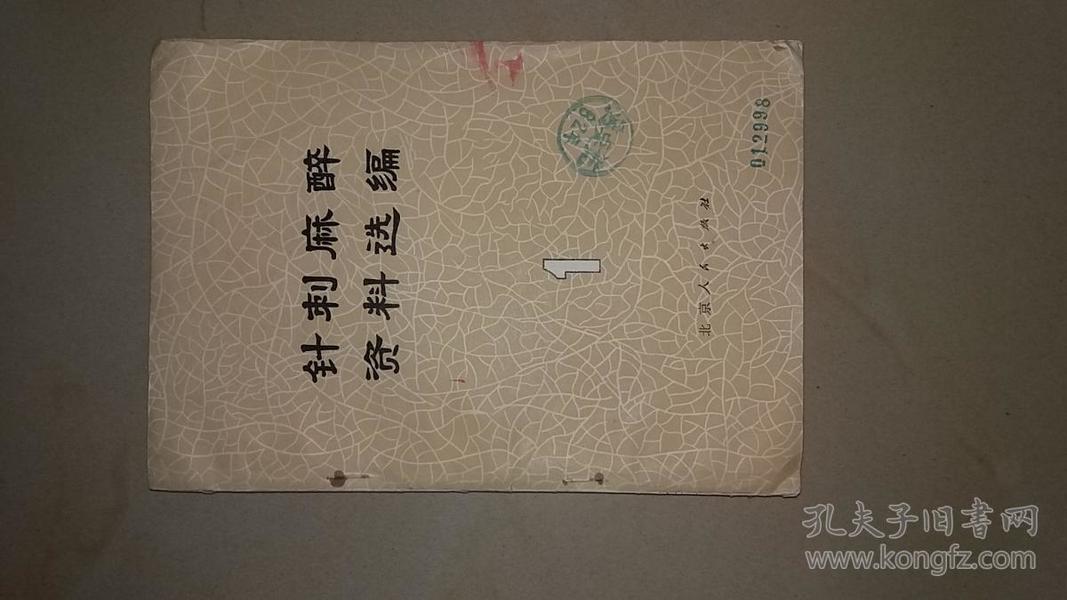 针刺麻醉资料选编 1