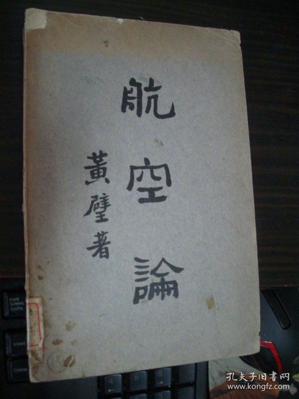 航空论(民国22国难后第一版 记录有商务印书馆1932年国难时曾一度被炸公告文 珍贵!)