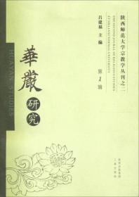 特价 华严研究 陕西师范大学宗教学丛刊之二(第1辑)