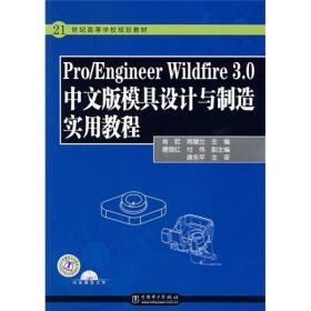 21世纪高等学校规划教材·Pro/Engineer Wildfire 3.0中文版模具设计与制造实用教程