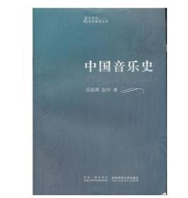 21世纪音乐教育丛书:中国音乐史