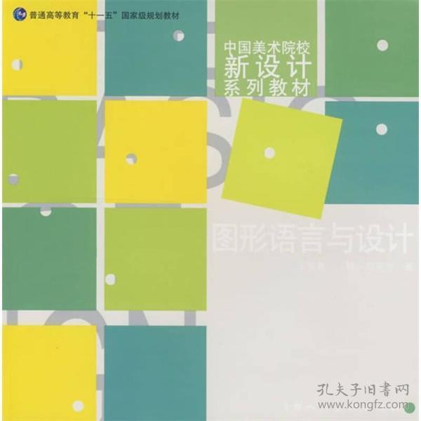 中国美术院校新设计系列教材:图形语言与设计图片