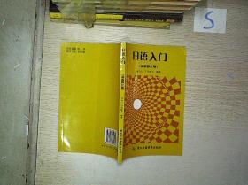 日语入门 (最新修订版)(无光盘)**