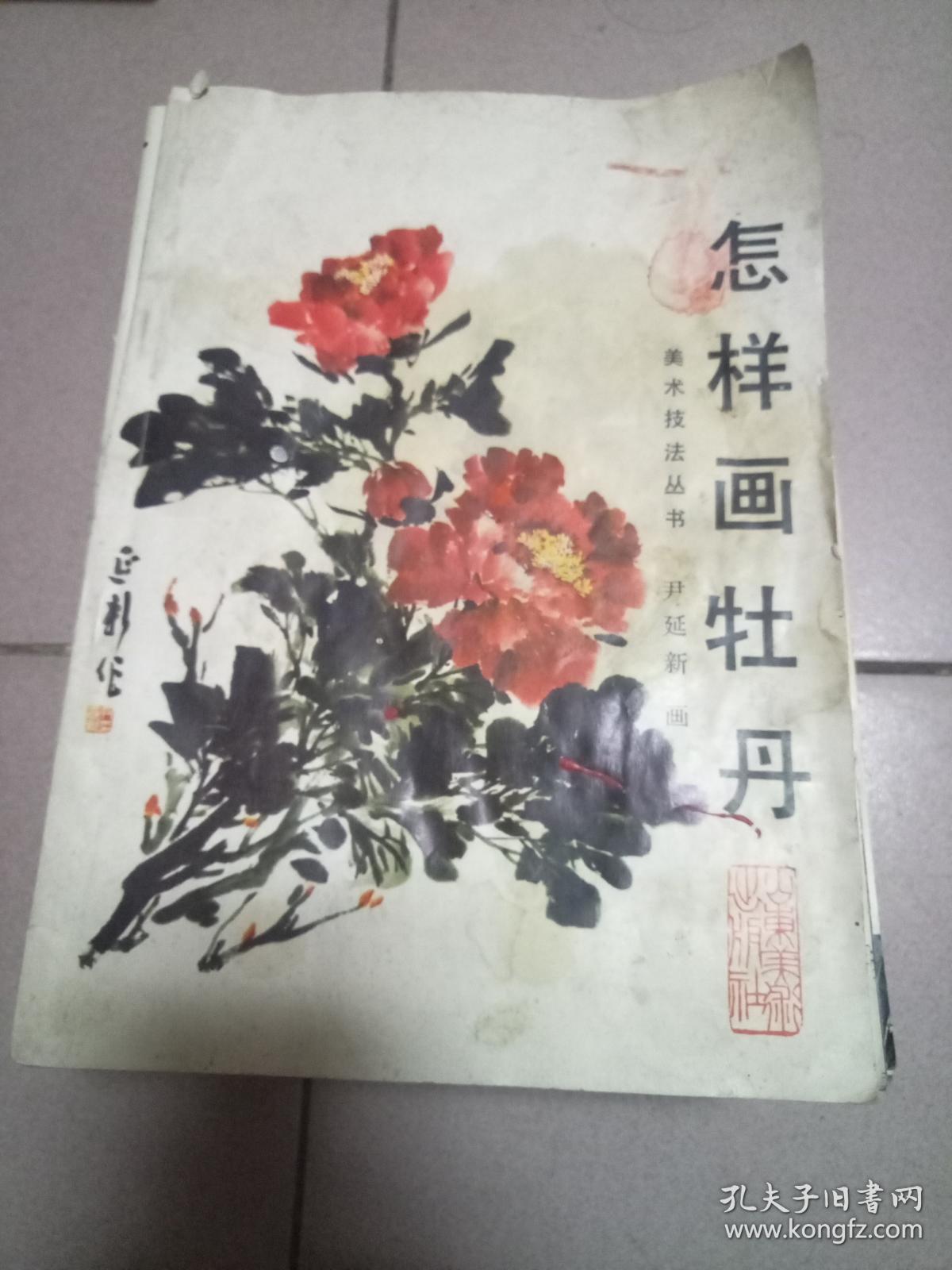 怎样画牡丹--美术技法丛书_尹延新 画_孔夫子旧书网图片