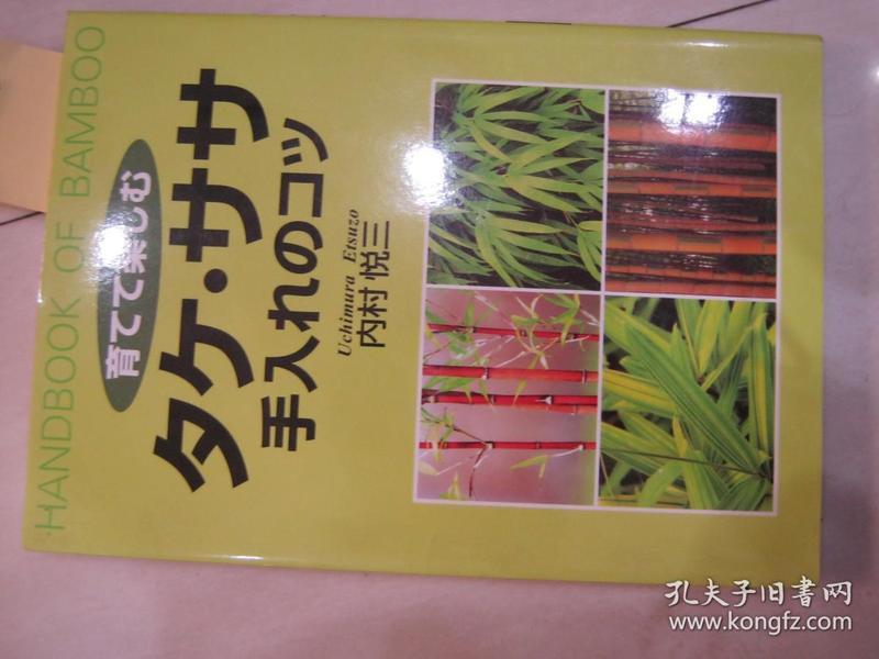 日文竹子类别、介绍如图、图鉴2本