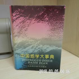 中国地学大事典(大16开,硬精装)