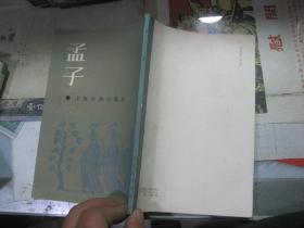 孟子(上海古籍影印).