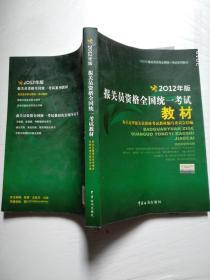 报关员资格全国统一考试教材(2012年版)