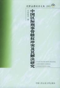 中国区际刑事管辖权冲突及其解决研究——刑事法律科学文库;60