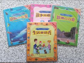 21世纪少儿TOP英语系列丛书:动物小专家、生活英语秀、欧洲点点游、故事开心读  全四册  每册附光盘一张