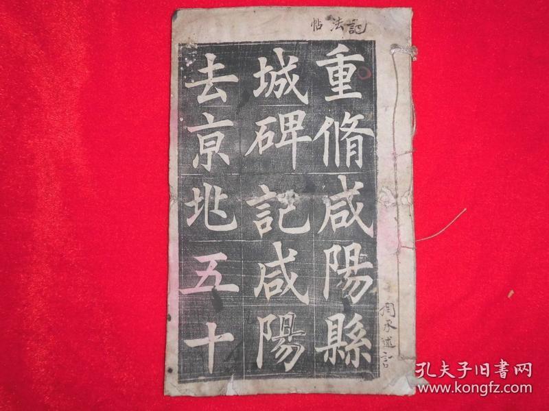 民国时期大字《重修咸阳城碑记》字帖一本全。民国时期。包老包真。