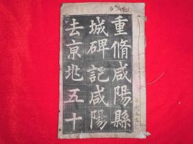 大字《重修咸阳城碑记》字帖一本全。民国时期。包老包真。