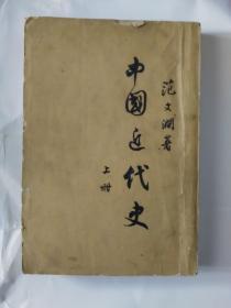 中国近代史,上册,3架6排