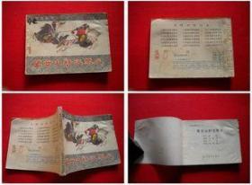《登云山好汉聚会》1,山东1985.5一版一印28万册,5793号,连环画