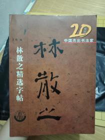 20世纪中国杰出书法家 《林散之精选字帖》私藏9品如图