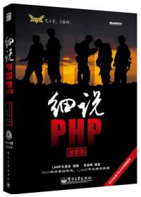 缁嗚PHP锛堢簿瑕佺増锛�