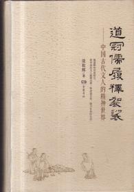 道冠儒履释袈裟——中国古代文人的精神世界(精装)