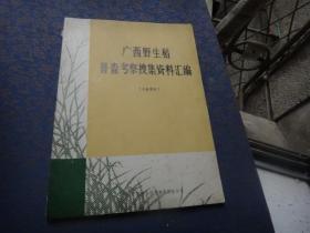 广西野生稻普查考察搜集资料汇编  武汉大学汪向明教授签名藏书