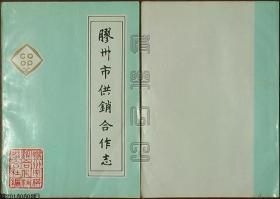 胶州市供销合作志1947-1987☆