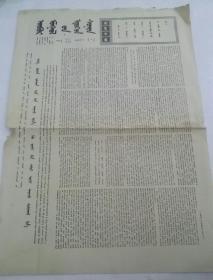 内蒙古日报,1970年9月17日