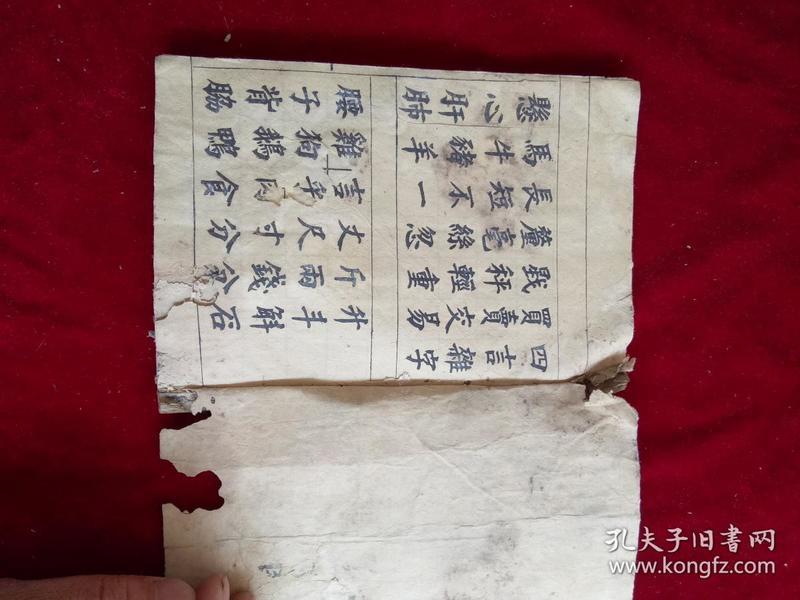 手抄,四言杂字