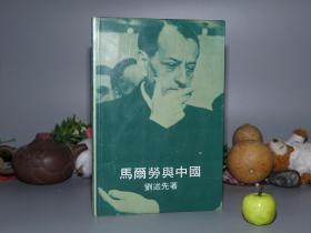 《马尔劳与中国》(刘述先著)1981年初版 少见 品好※ [20世纪法国文学家 马尔罗与中国(生平传记) 研究文献 带老照片插图 内容好 -附录:60年代访华回忆录]