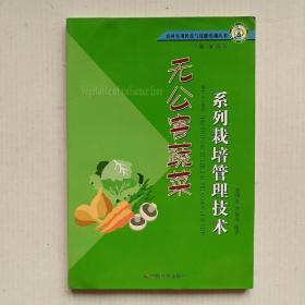 《无公害蔬菜系列栽培管理技术》