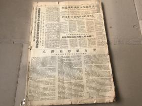 文汇报1966年7月8月9月合订