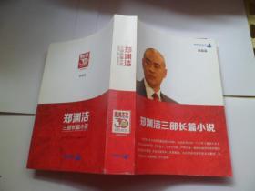 郑渊洁三部长篇小说