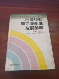 臺灣經驗與海峽兩岸發展策略   。。