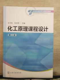化工原理课程设计(第二版)