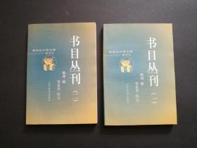 新世纪万有文库:书目丛刊(全二册,私藏品好)
