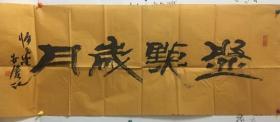 解安庆书法