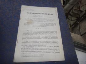《野生稻与栽培稻杂交后代的性状遗传规律》抽印本  签名赠送本