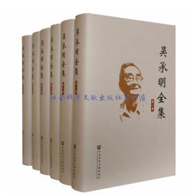 【现货】吴承明全集全六卷 精装 中国当代经济学家经济史专家 出版社直营直发