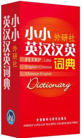 小小外研社英汉汉英词典