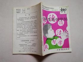 小学生系列字帖 五年级下 柳