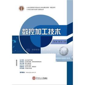 孔夫子旧书网--21世纪高职高专机电类立体化精品教材.数控系列 数控加工技术