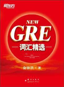 GRE词汇精选(最新版)(有水渍)