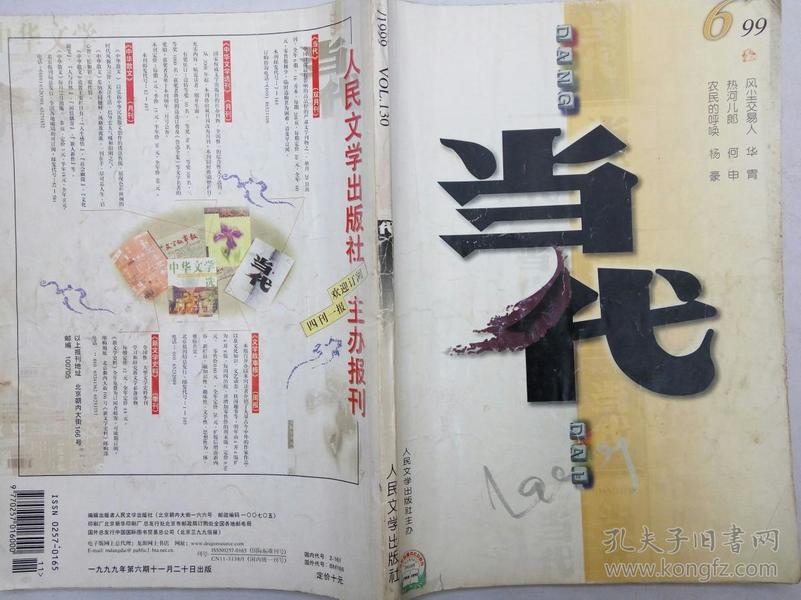 当代(1999-6,详看图片目录)