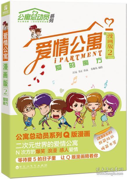 公寓漫画爱情版2:爱的漫画:魔方公寓总动员系爱情受攻肉小小图片