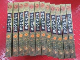 唐詩宋詞全集(1---12 , 12本合售)