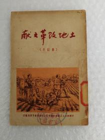 土地改革文献(再版增订本)